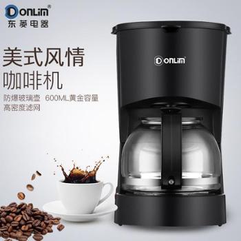 Donlim/DL-KF200东菱咖啡机家用全自动美式滴漏咖啡壶迷你泡茶壶