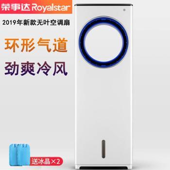 荣事达空调扇制冷电风扇家用宿舍单冷风机水冷气扇移动小型空调器