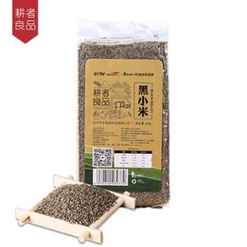 耕者良品精品黑小米组合400g*2