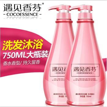 香港正品遇见香芬洗发水沐浴露套装750ml持久留香型男女控油去屑