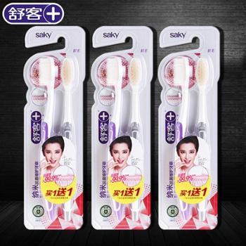 舒克舒客纳米牙刷抗菌细护2支装优惠装正品软毛除菌清洁舌苔
