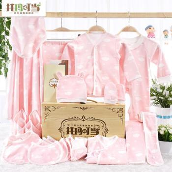 托玛叮当初生宝宝衣服大礼包 新生儿礼盒套装秋冬婴儿用品0-3个月