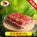 鹏中皇 广式二八腊肠 纯肉无淀粉500g广东土特产煲仔饭煮饭腊味