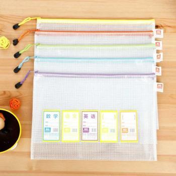 真彩语数英拉链网格袋A4学生试卷文件袋科目分类防水包透明资料袋5个装
