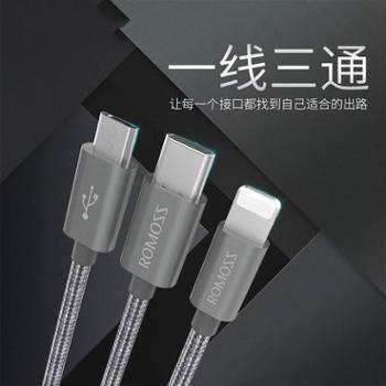 ROMOSS/罗马仕苹果安卓type-c一拖三充电线三合一数据线手机通用