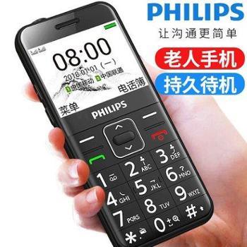 【宝鸡正昊贸易】Philips/飞利浦 E171L 直板老人机大字大声大屏超长待机老年手机