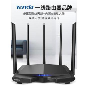 腾达 AC7穿墙王千兆路由器 家用穿墙高速wifi大功率