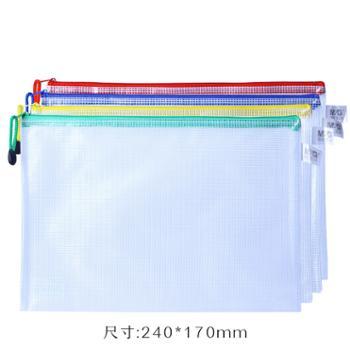 晨光文件袋网格拉链袋A5