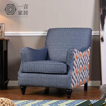 美式乡村时尚简洁大气书房卧室客厅舒适布艺单人位沙发椅特价包邮