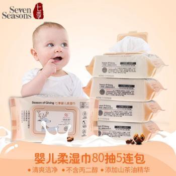 七季湿巾婴儿湿纸巾手口护臂屁屁通用纸巾袋装带盖80抽5连包