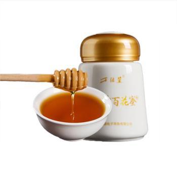 五峰高山百花蜂蜜 中蜂蜂蜜 梯形瓷罐 500g