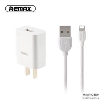 REMAX/睿量U112充电套装充电器+数据线适用于安卓V8/typec/ip7/8plus