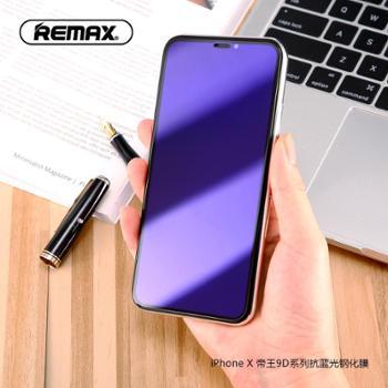 REMAX/睿量帝王系列抗蓝光钢化膜适用于iPhoneX78/plus护眼膜