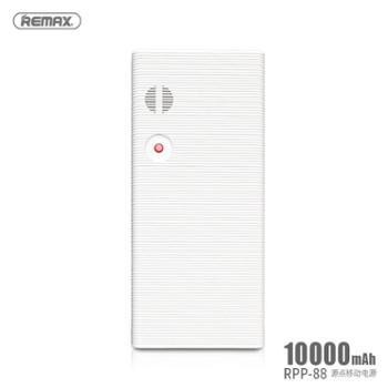 REMAX/睿量手机移动电源 手机充电宝 10000毫安便携快充移动电源