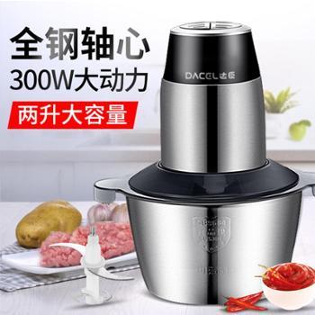 DACEL/达臣绞肉机家用电动不锈钢多功能绞馅机搅肉剁辣椒机HB-J905