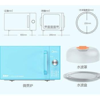 美的(Midea)家用小型机械式转盘微波炉多功能m1-l201e(蓝色)