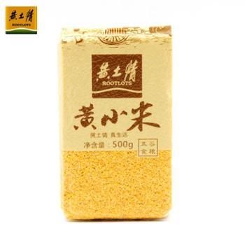 黄土情黄小米500g真空装陕北特产延安小米农家米脂小米黄小米