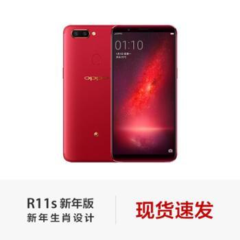 【现货速发】OPPO R11s 2018年生肖纪念版 4GB+64GB内存 全网通4G手机