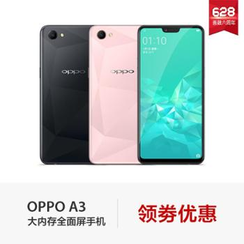 【现货开售】OPPOA34GB+64GB内存双摄智能拍照全网通4G智能手机