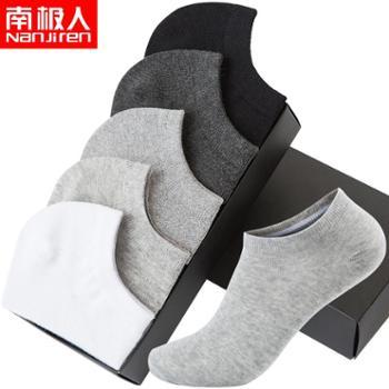 南极人男袜男士四季款净色浅深系船袜5双装LMWZ2018013