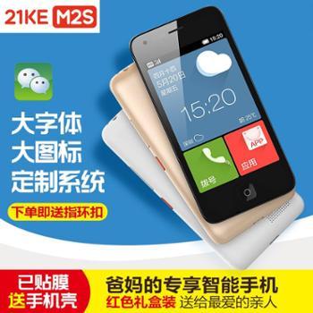 21KE/M2S单卡移动4G/联通2G智能手机大屏大字大声触屏老人手机