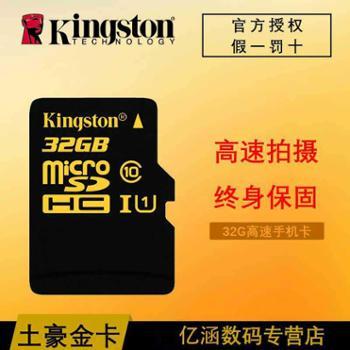 金士顿32g内存卡sd卡C10高速tf卡高清储存32g手机内存卡32g包邮