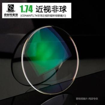 仅限手机端扫码下单客户购买康耐特镜片1.74超薄非球面树脂高度近视眼镜片防辐射男女儿童散光