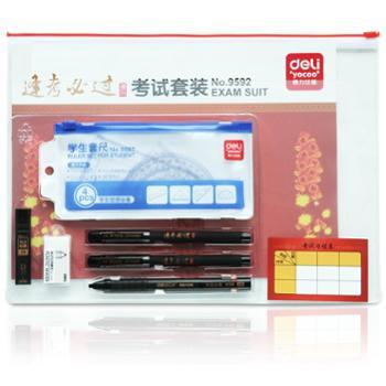 得力9592考试套装(单色)(套)电脑涂卡2B铅笔中高考期末考试用笔