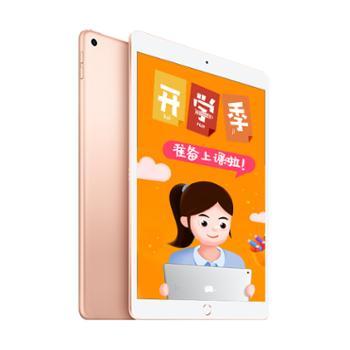 AppleiPad苹果平板2019款10.2英寸wlan版