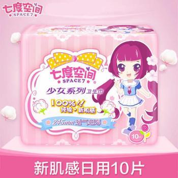 七度空间卫生巾少女系列日用纯棉表层新肌感姨妈巾245mmX10片装