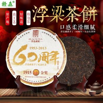 赣森浮北磻溪孚丁年(60周年)纪念茶饼
