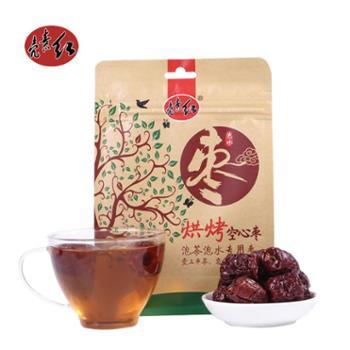 【茶枣5连包】 甲壳素烘烤空心焦枣茶100g*5