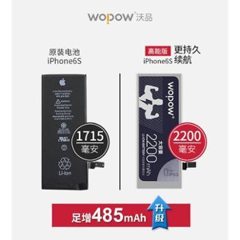 沃品苹果手机内置电池适用苹果iphone6s 2200mAh