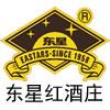 东星红酒庄-新宾满族自治县东星葡萄酒有限公司