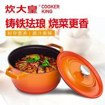 炊大皇珐琅炖锅铸铁锅 焖烧锅煲汤电磁炉汤锅燃气锅具24cm
