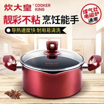 炊大皇溢彩汤锅复底不粘煮汤锅煲汤锅电磁炉煤气通用22cm
