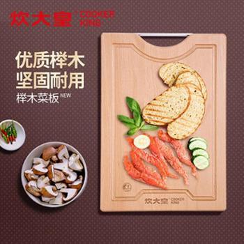炊大皇实木菜板榉木菜板绿色环保砧板居家厨房用品一件