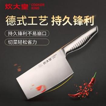 炊大皇菜刀家用不锈钢菜刀厨房刀具切片刀切菜刀切肉刀开刃菜刀