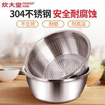 炊大皇304不锈钢盆筛两件套淘米盆洗菜盆沥水盆多功能和面盆30CM