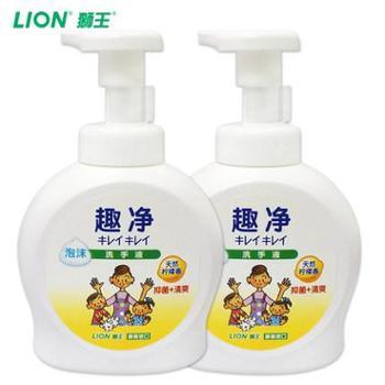 狮王进口趣净泡沫洗手液490ml2瓶装 天然柠檬香 儿童家庭洗手液(相约12点729)