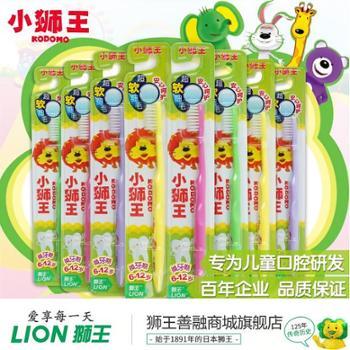 小狮王儿童柔软细毛牙刷8支装6-12岁