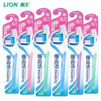 LION/狮王细齿洁精巧牙刷6支特惠装