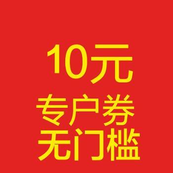 【0.1元购券专拍】10元中瑞华成迪士尼店铺优惠券