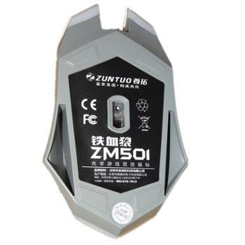 尊拓ZUNTUO 光学游戏竞技鼠标铁血狼ZM501