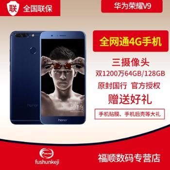 【现货速发/分期免息/全国联保】HuaWei/华为honor/荣耀 荣耀V9高配版全网通双卡双待4g智能手机