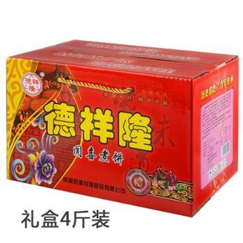 德祥隆煮饼礼盒装2000g