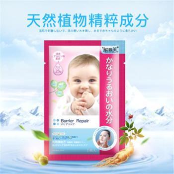 婴儿肌面膜人参补水保湿弹润幼滑低刺激蚕丝蜕唤美厂家*一盒6片装