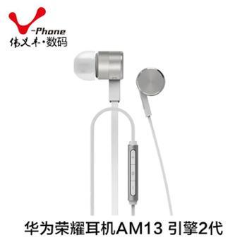 华为荣耀引擎耳机2代AM13