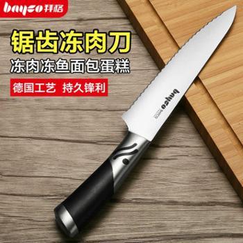 【陕西晟木电子】拜格冻肉刀家用德国工艺不锈钢多功能面包刀带锯齿刀 厨房切肉刀