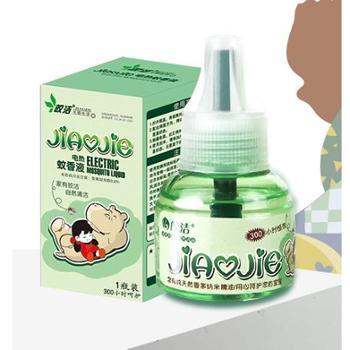 皎洁电热蚊香液无味加热器插电式家用驱蚊防蚊婴幼儿孕妇灭蚊液体